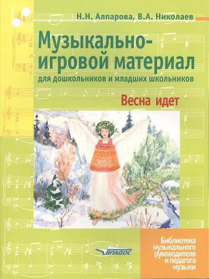Музыкально-игровой материал для дошкольников и младших школьников Весна идет Ноты