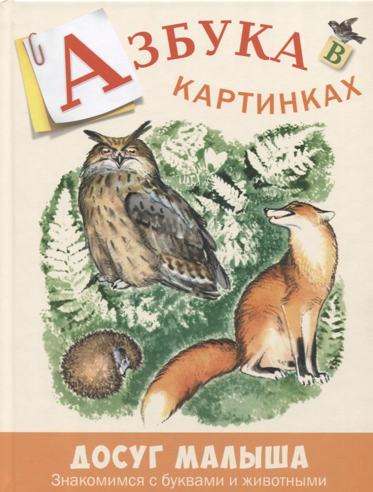 Бодрова А. Азбука в картинках ISBN: 9785919216223 французская азбука в картинках