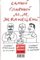 Магазин Жванецкого Кн.1 №1-№25