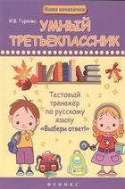 Умный третьеклассник. Тестовый тренажер по русскому языку