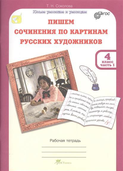 Пишем сочинения по картинам русских художников. Рабочая тетрадь. 4 класс. 1 часть