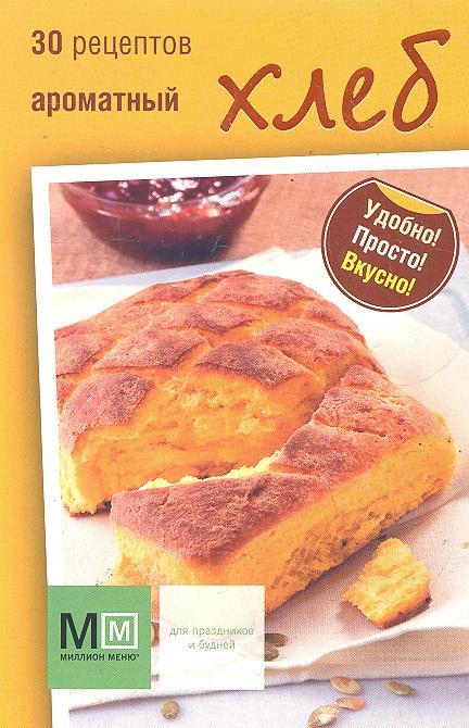 Ароматный хлеб 30 рецептов
