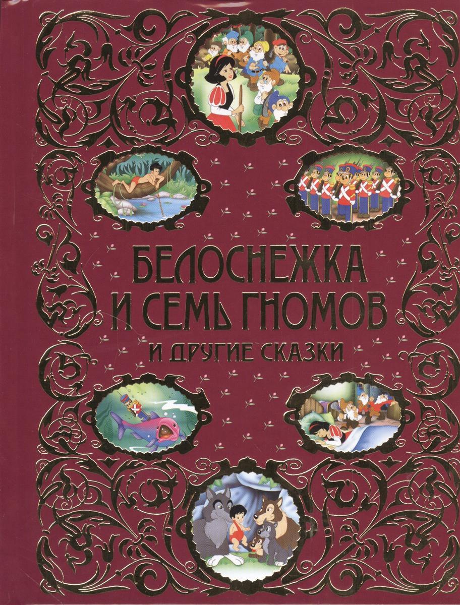 Кондрашова Л. (ред.) Белоснежка и семь гномов и другие сказки белоснежка и семь гномов куклу