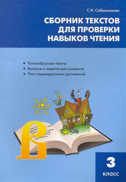 Сборник текстов для проверки навыков чтения 3 кл.