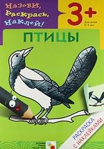 Бурмистров Л., Мороз В. КР Птицы