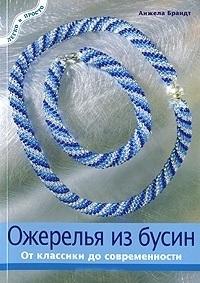 Ожерелья из бусин От классики до современности