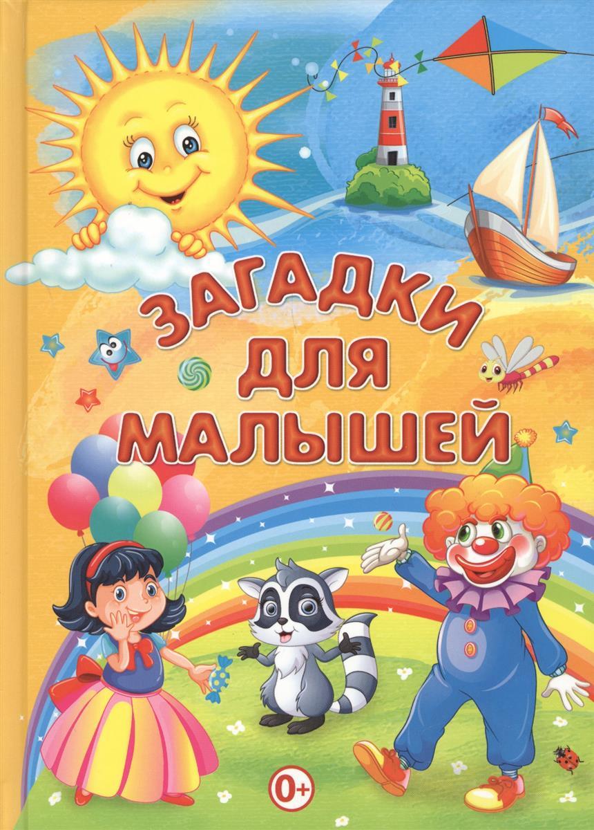 Скиба Т. (сост.) Загадки для малышей скиба т сост загадки для детей isbn 9785956723722