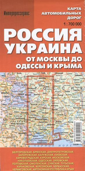 Карта автомобильных дорог Россия, Украина. От Москвы до Одессы и Крыма (1:700 000)