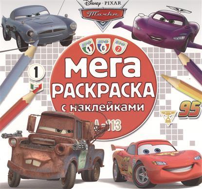 Баталина В. (ред.) Мега-раскраска с наклейками № МРН 1503 (Тачки 2)