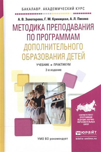 Методика преподавания по программам дополнительного образования детей. Учебник и практикум