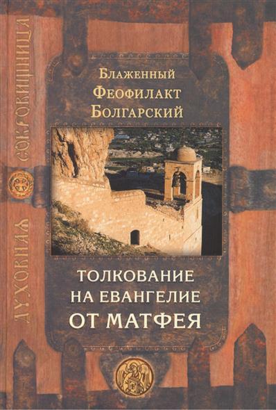 состав термобелья феофилакт болгарский толкование на евангелие от матфея нескольких одинаковых составу