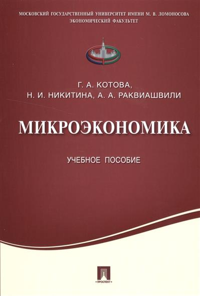 Котова Г., Никитина Н., Раквиашвили А. Микроэкономика. Учебное пособие