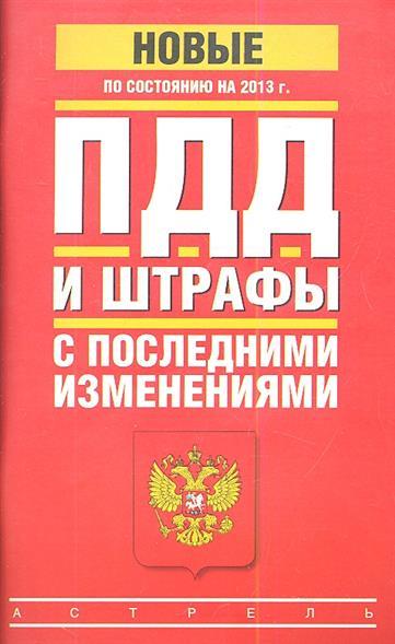 ПДД и штрафы с последними изменениями по состоянию на 2013 г.