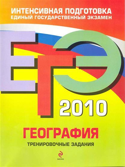 ЕГЭ 2010 География Тренир. задания
