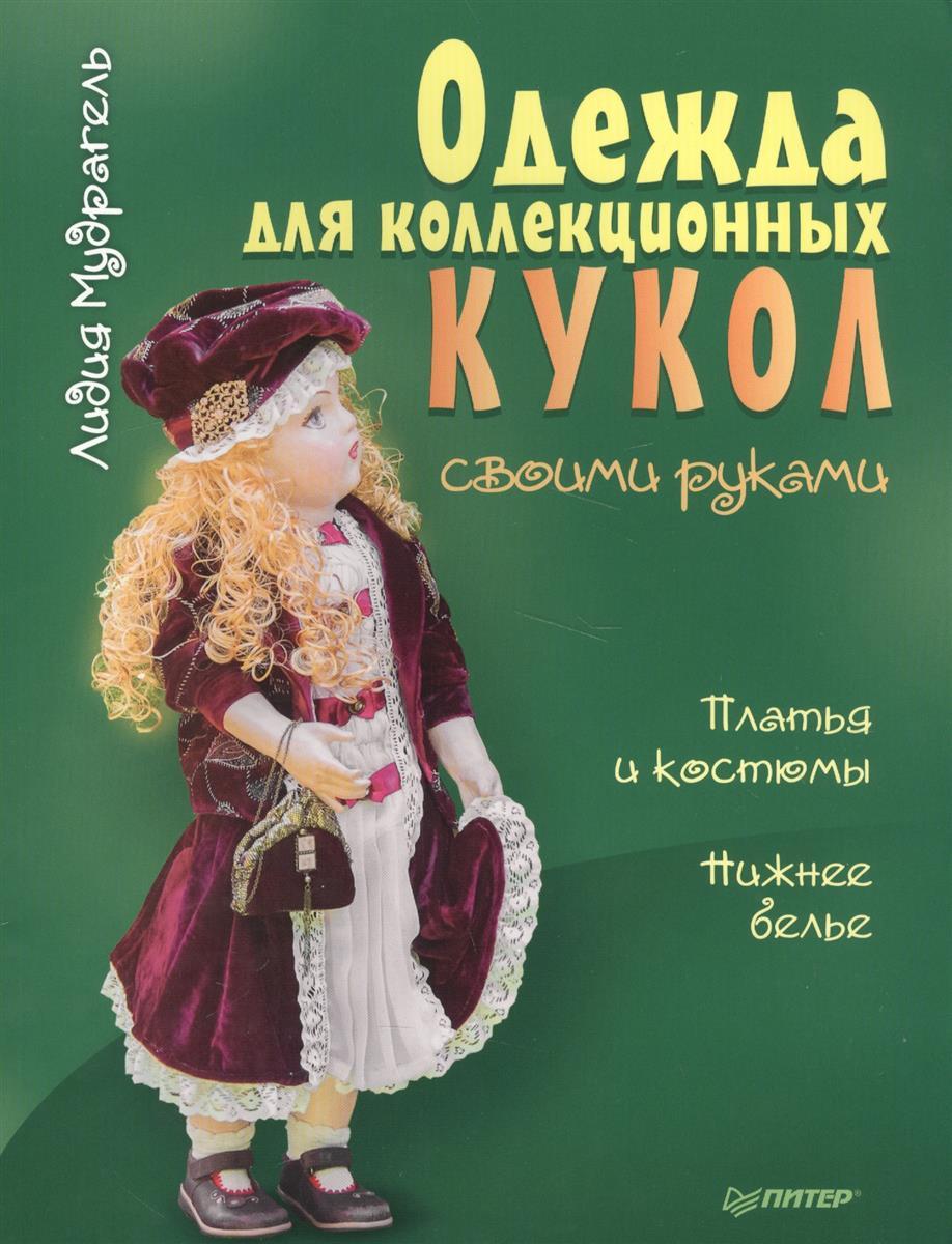 Мудрагель Л. Одежда для коллекционных кукол. Платья и костюмы. Нижнее белье цена