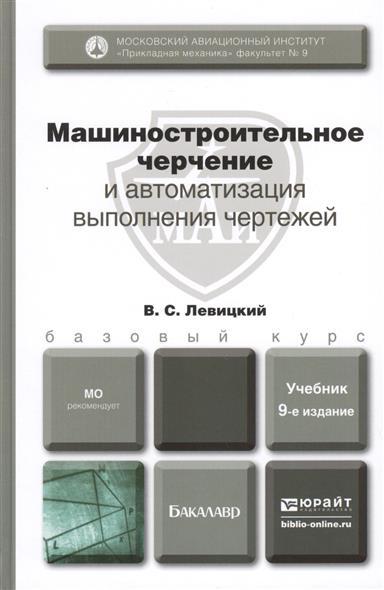 Машиностроительное черчение… Учеб. пос.