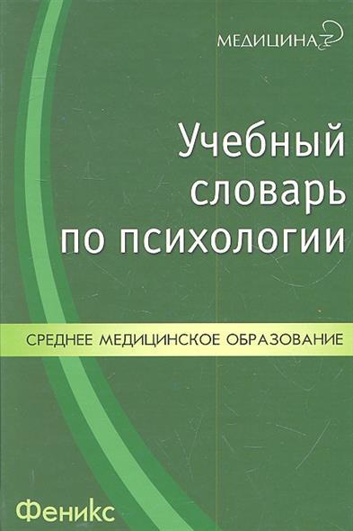 Учебный словарь по психологии
