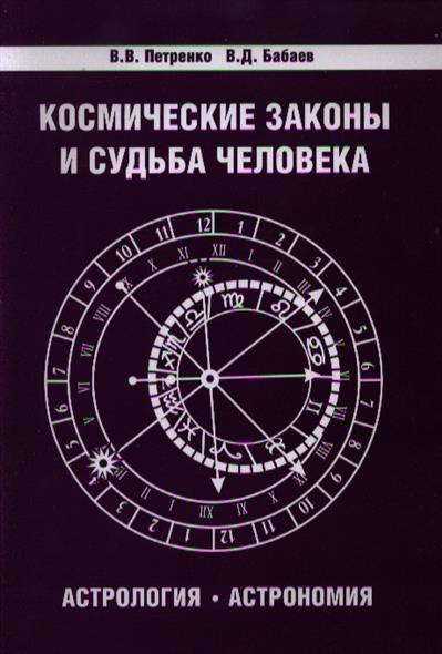 Космические законы и судьба человека. Астрология. Астрономия