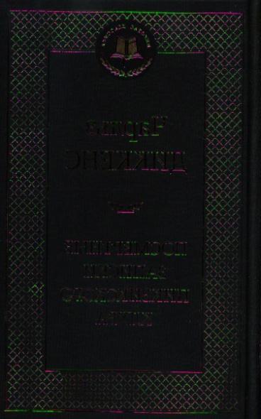 Диккенс Ч. Посмертные записки Пиквикского клуба диккенс ч приключения оливера твиста роман
