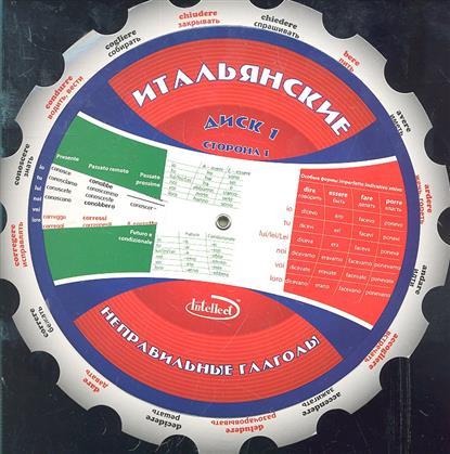 Итальянские неправильные глаголы Диск 1