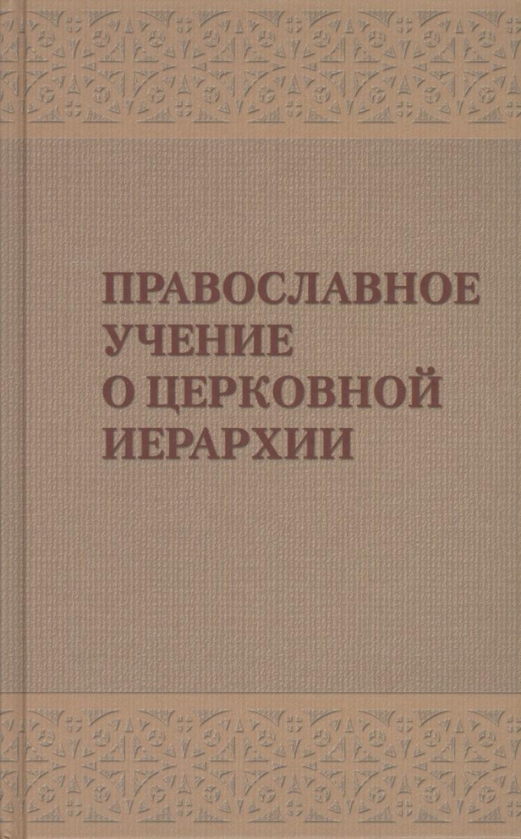 Бабкина И. (ред.) Православное учение о церковной иерархии. Антология святоотеческих текстов книги эксмо бог православное учение