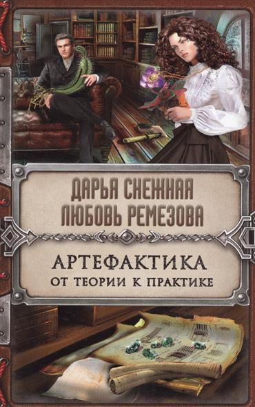 Снежная Д., Ремезова Л. Артефактика от теории к практике язык и культура от теории к практике