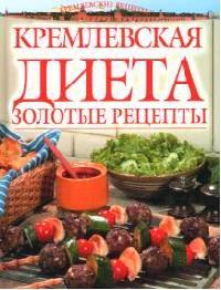 Кремлевская диета золотые рецепты самойленко е ред кремлевская диета золотые рецепты