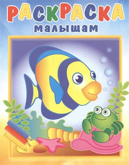 Рыбка и крабик. Раскраски малышам