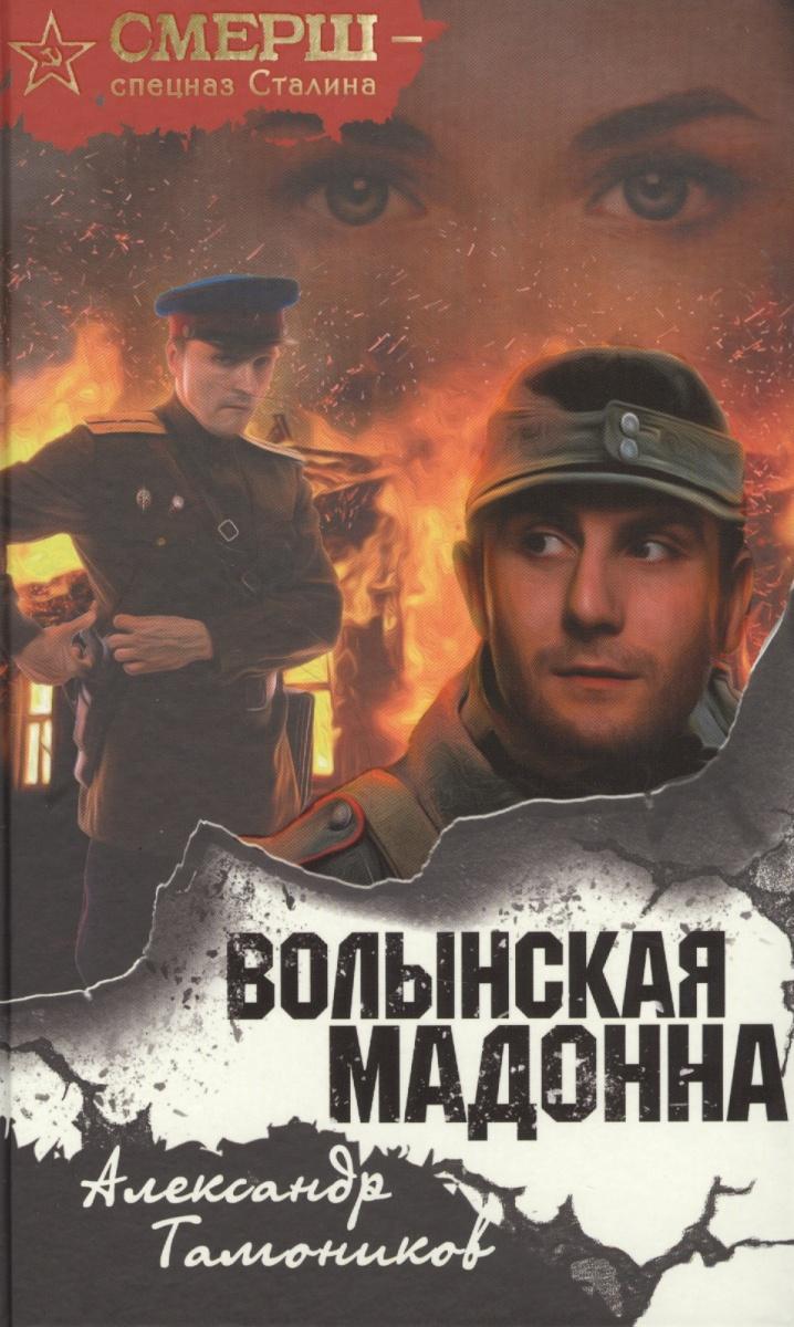 Тамоников А. Волынская мадонна 8 4 1030788