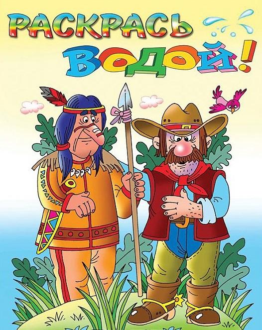 Индейцы и ковбои симон ф буэ м л индейцы и ковбои твоя первая энциклопедия