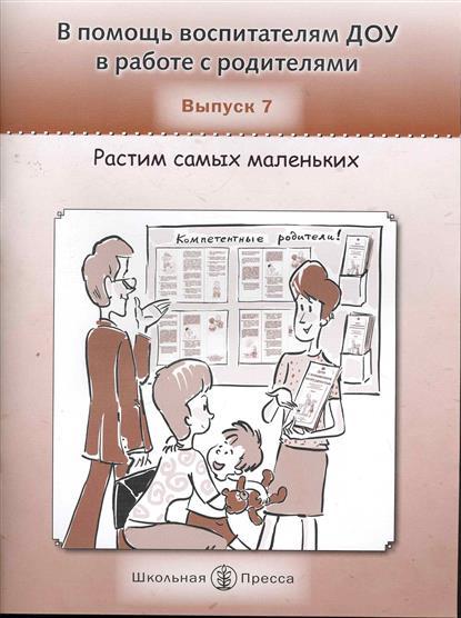 В помощь воспитателям ДОУ в работе с родителями Вып.7