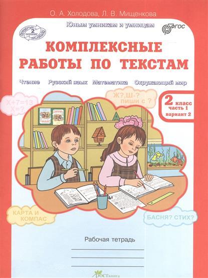 Комплексные работы по текстам. Рабочая тетрадь для 2 класса, часть 1. Вариант 1, 2 (Чтение. Русский язык. Математика. Окружающий мир) (Перевертыш)