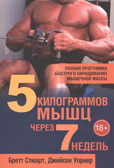 Стюарт Б., Уорнер Дж. 5 килограммов мышц через 7 недель стюарт бретт уорнер джейсон 5 килограммов мышц через 7 недель