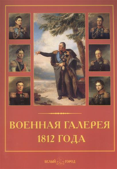 Пантилеева А. (ред.-сост.) Военная галерея 1812 года. Джордж Доу кравчук а галерея византийских императоров