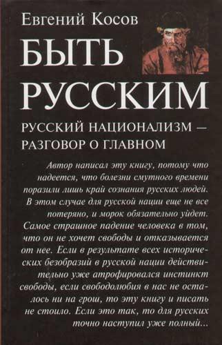 Быть русским Русский национализм - разговор о главном