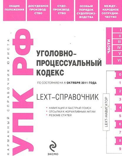 LEXT-справочник УПК РФ