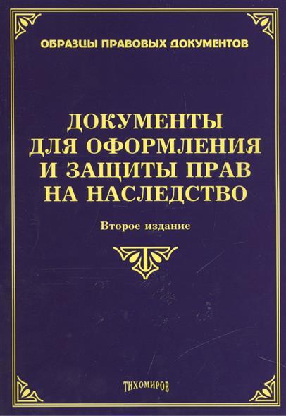 Документы для оформления и защиты прав на наследство. Второе издание, дополненное и переработанное