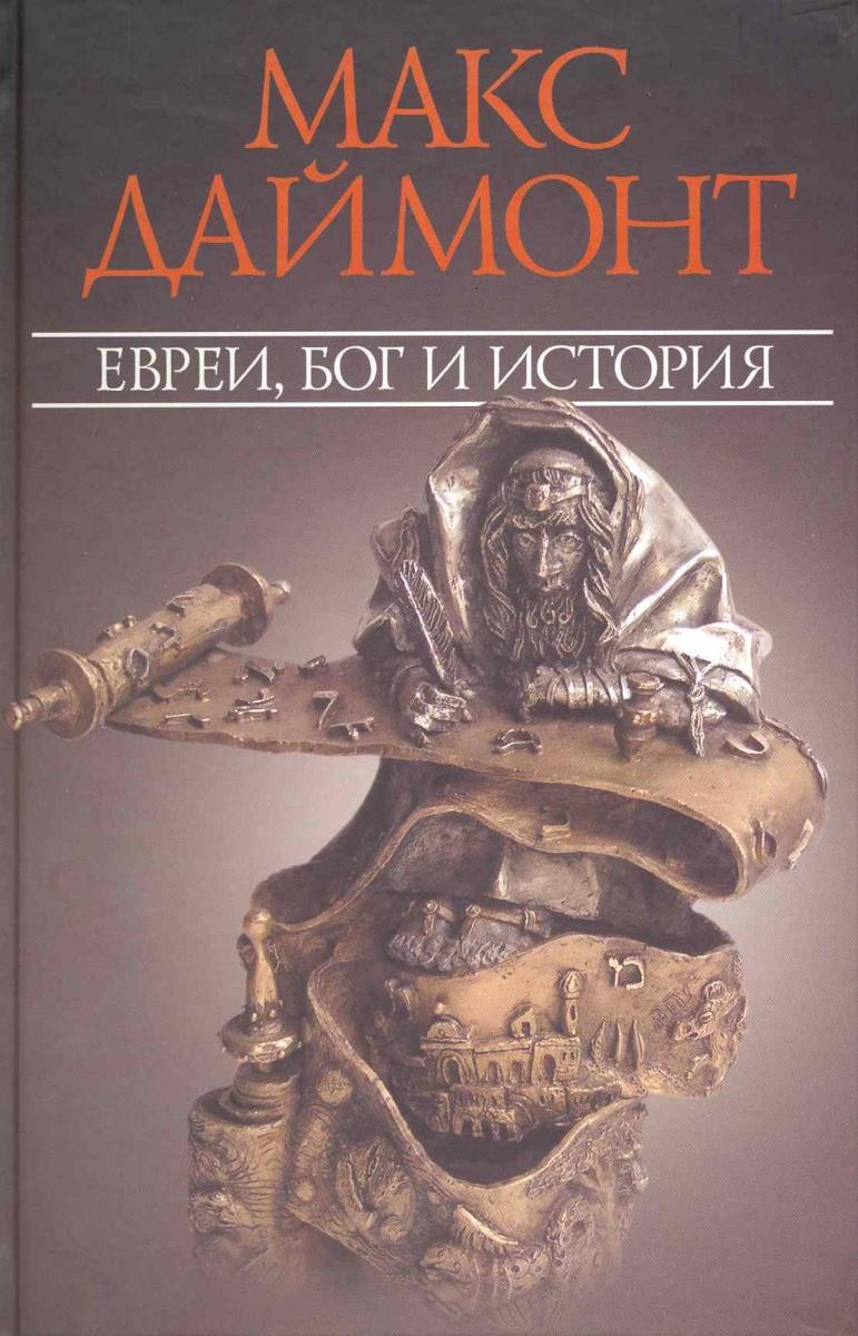 Даймонт М. Евреи Бог и история жирохов м приднестровье история конфликта