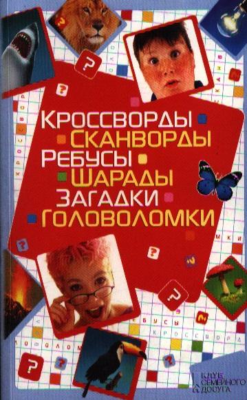 Китынский О. Кроссворды, сканворды, ребусы, шарады, загадки, головоломки ребусы кроссворды головоломки