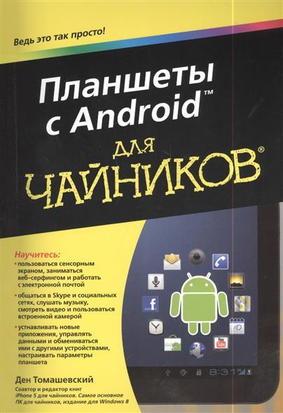 Планшеты с Android для чайников
