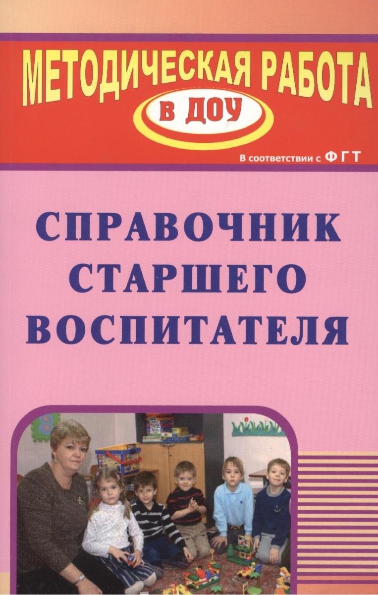 Справочник старшего воспитателя