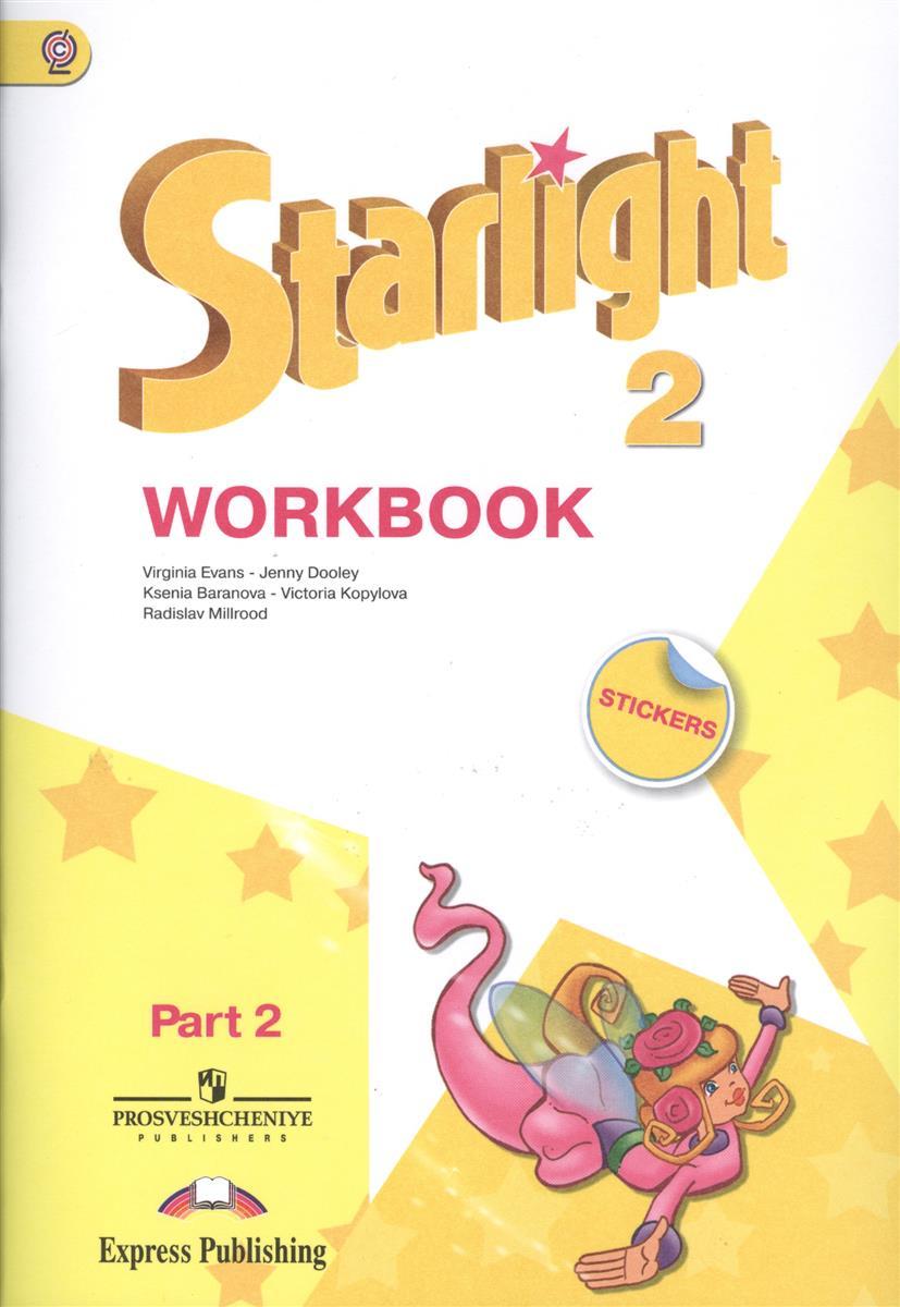 Баранова К., Дули Дж., Мильруд Р., Эванс В. Starlight Workbook. Английский язык. 2 класс. Рабочая тетрадь. В 2-х частях. Часть 2