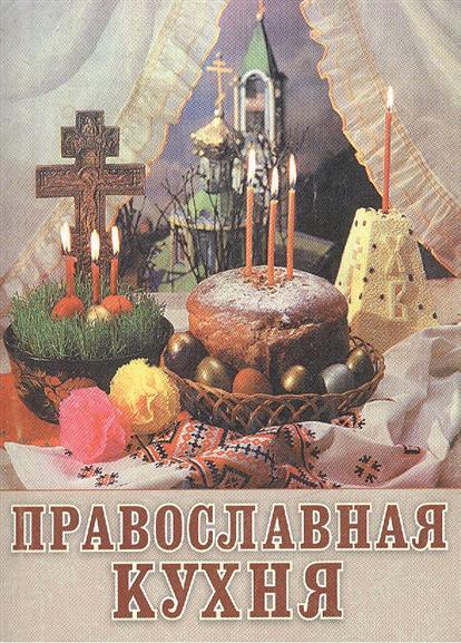 Иеромонах Харитон (Просторов), Балясников А. (сост.) Православная кухня