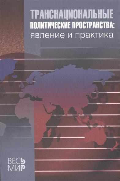 Транснациональные политические пространства: Явления и практика