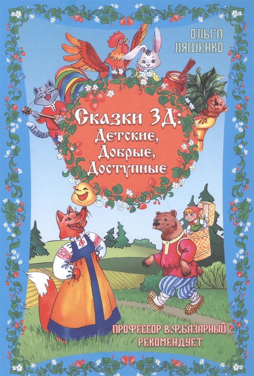 Сказки 3Д: Детские, Добрые, Доступные