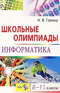 Школьные олимпиады Информатика 8-11 кл