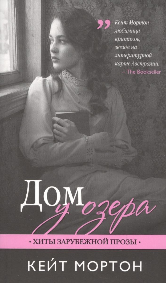 Мортон К. Дом у озера ISBN: 9785699954957 мортон л фриволите