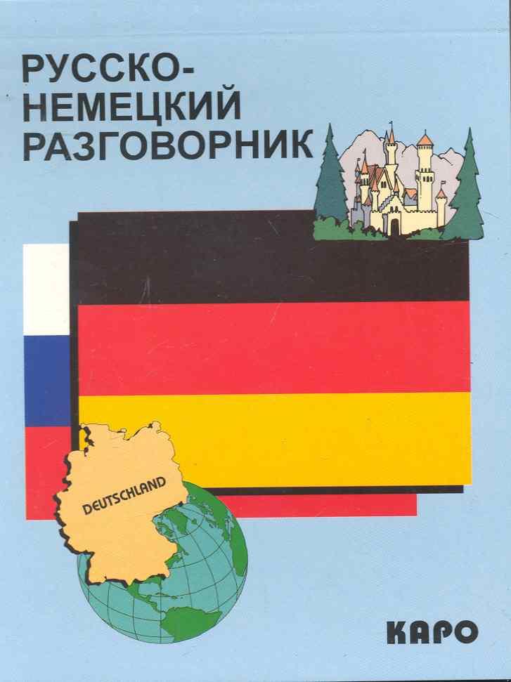Логачев С. (сост.) Русско-немецкий разговорник цены онлайн