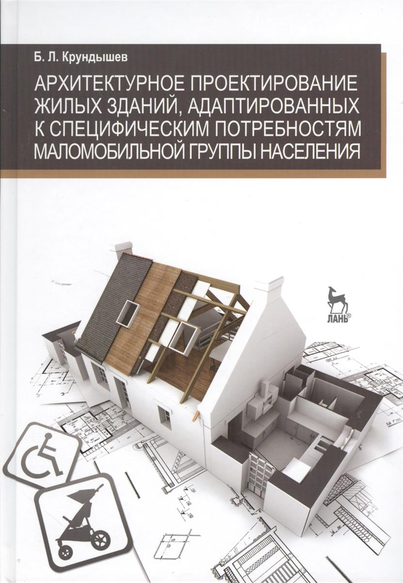 Крундышев Б. Архитектурное проектирование жилых зданий, адаптированных к специфическим потребностям маломобильной группы населения: учебное пособие витамины группы б