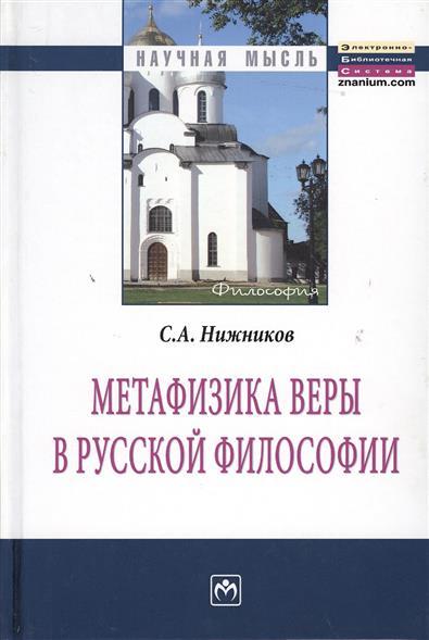 Метафизика веры в русской философии. Монография. Второе издание.